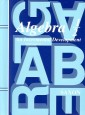 Saxon Algebra 1/2 (3rd edition) Text (Used)
